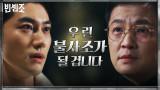 조한철의 유혹에 넘어간 곽동연, 형 옥택연에 반란 시작?!