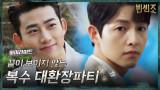 16화#하이라이트#목숨 내놓고 싸우는 송중기VS옥택연, 아슬아슬한 복수 줄다리기