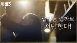 송중기♥전여빈의 럽라에 내 심장이 웅장해진다...(더해봐 어서)