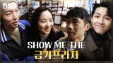 송중기 처돌이 양경원X임철수와 함께 하는 show me the 금가프라자~!