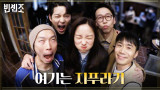 송중기의 심쿵유발 매너>_< 홍일점 전여빈 위한 얼굴 몰아주기.jpg