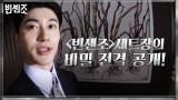 바벨과 우상부터 빈센조 집까지 전격공개! MC곽동연의 싹~쓰리 세트장 투어~ 무야호