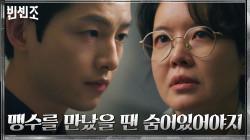 송중기의 매서운 추격에 꼼짝없이 독 안에 갇힌 김여진