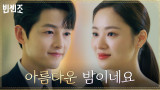 (상봉모먼트) 간절히 기다려온 순간! 1년만에 재회한 송중기X전여빈