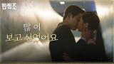"""""""이제 느껴져요?"""" 송중기♥?전여빈, 진한 키스로 대신하는 말로 못다할 그리움"""