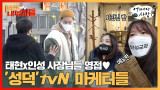 '어쩌다 성덕' tvN마케터들의 사장님들 영접소감&시골슈퍼 랜선투어 #상암동내부자들