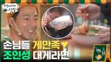 '대게라면' 칭찬하는 손님들 ☞ 광대 승천 조사장 ^///^
