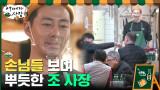 즐거워하는 손님들 보며 뿌듯한 미소 짓는 조 사장 (^_^)