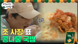 장사가 끝나고 난 뒤..저녁 메뉴는 조 사장표 '콩나물 국밥'♨