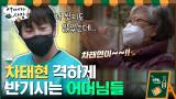 조인성=tvN 직원?! 인성은 몰라도 태현은 아는 어머님들^^ 차 사장의 위엄