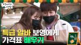 똑순이 알바생 박보영에게 가격표 배우는 차 사장님...ㅋㅋㅋ
