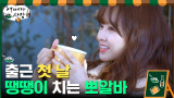 출근 첫 날 땡땡이 치는 뽀블리 박보영... 해맑음주의(♥)