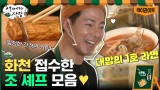 [#하이라이트#] 신선 재료+건강 레시피★ 조인성의 '화천 셰프' 모먼트
