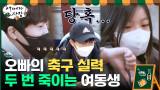 친동생이 평가하는 축구선수 오빠의 실력? 흔한 야유...