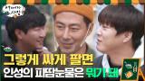 배우 절친들 총출동! 원천 팝업 횟집 ☆오픈 임박☆