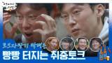 [#어쩌다사장] 박병은, 고2때 한강에서 낚시하다가 짝사랑녀 만난 웃픈 사연..?ㅋㅋㅋ  #카스유료광고포함