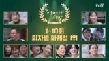 [하이라이트] 화제성 1위 모먼트♥어쩌다사장 어워즈♥