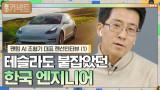 테슬라도 붙잡았던 한국 엔지니어의 테슬라 경험담