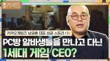 게임 CEO가 전국의 PC방 알바생들을 만나고 다닌 이유 │카카오게임즈 남궁훈 대표 성공 스토리 (1)