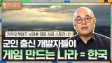 군인 출신 개발자들이 게임을 만드는 나라 = 한국 │카카오게임즈 남궁훈 대표 성공 스토리 (2)