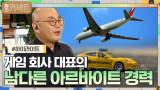 평범한 문과생이 택시 운전-여행사 가이드 하다 깨달은 것 (카카오게임즈 남궁훈 대표) #highlight