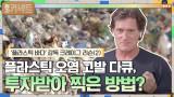 플라스틱 오염 고발 다큐, 어떻게 투자받아 찍었을까? │'플라스틱 바다' 감독 크레이그 리슨(2)