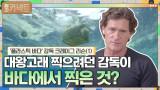 대왕고래 다큐 찍으려던 감독이 실제 바다에서 찍어온 것│'플라스틱 바다' 감독 크레이그 리슨(1)