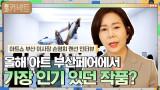 아트 부산페어, 올해 가장 인기 있던 작품과 예술적 가치 │아트쇼 부산 이사장 손영희 랜선 인터뷰