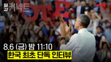 [예고] 버락 오바마, 그가 생각하는 변화는?│대한민국 최초 오바마 단독인터뷰