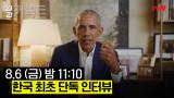 [예고] 버락 오바마, 청년을 말하다│대한민국 최초 오바마 단독인터뷰