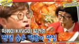 [#하이라이트#] 이건 못 참지.. 떡볶이 쌀떡 vs 밀떡 vs 즉석? 난리 나는 떡볶이 먹방