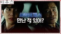 [4차 티저] 이승기, 이희준 섬뜩한 질문에 충격...?