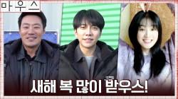 ★새해 복 많이 받우스★ 이승기x이희준x박주현 설인사 도착! (feat. 3인3색 관전포인트)