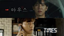 [컬래버티저]이승기x이서진, 인간헌터 프레데터를 막기 위한 시간 초월 추격전이 시작된다!? | tvN 마우스 x OCN 타임즈