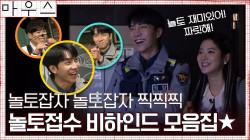 [메이킹]이승기x박주현(feat.피오) 놀토 정답 헌터 등극!? ★놀토잡자x2 찍찍찍★