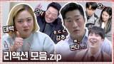 [리액션]박나래 마우스 3줄 요약★소름+닭살+따봉! (feat. 김동현 강추+표지훈 찐텐션)