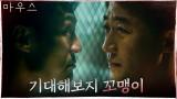 '헤드헌터' 안재욱 앞 분노로 이글거리는 이희준!