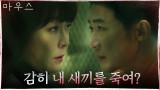 안재욱에게 아이 낳자마자 직접 죽였다고 거짓말했던 김정난
