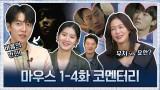 [코멘터리] 이승기, 반전적인 어떤 그런 것(?) 예고!! 홍주 1PICK은 이희준 아닌 권화운?! 배우들과 함께 보는 1-4화 주요 씬