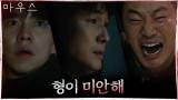 [오열엔딩]끝까지 이희준 달래고 마지막 인사한 김영재 '사랑하는 내 동생, 형이 항상 미안해'
