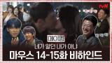[메이킹] 이승기, 키스신 너무 프로 같아서 NG?! 소품팀 심쿵(!!) 소오름 프레데터 모먼트까지
