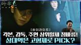 더 프레데터#하이라이트# 김영재X이희준, 이승기의 프레데터 무대에 캐스팅 되다