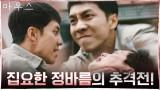"""♨추격 액션♨ 이승기의 집요함 """"왜 죽였어!"""""""