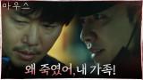 이승기, 경찰이 된 이유도 송수호 때문이었다?! 드디어 밝혀진 '복수 살인'의 비밀