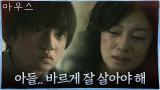 (과거) 나른한 오후, 김강훈에게 벌어진 끔찍한 일, 그리고 의문의 사내!