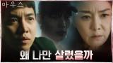 김정난을 구했던 남자, 어린시절 이승기 가족을 살해한 송수호였다?! '왜 나만 살렸을까'