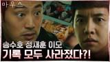(동공지진) 김강훈, 송수호 사진을 들고 온 이희준! 이승기와 본 충격 진실?!
