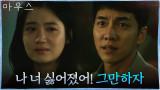 박주현 밀어내기 위해 독한 말만 골라 하는 이승기 '너 때문이라고!!'