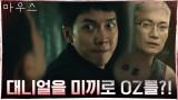 이승기, OZ의 정체 파헤치기 위해 조재윤을 미끼로?!