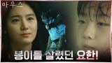 박주현을 구해준 아이, 권화운이었다?! '죽었대요 그 사람....'